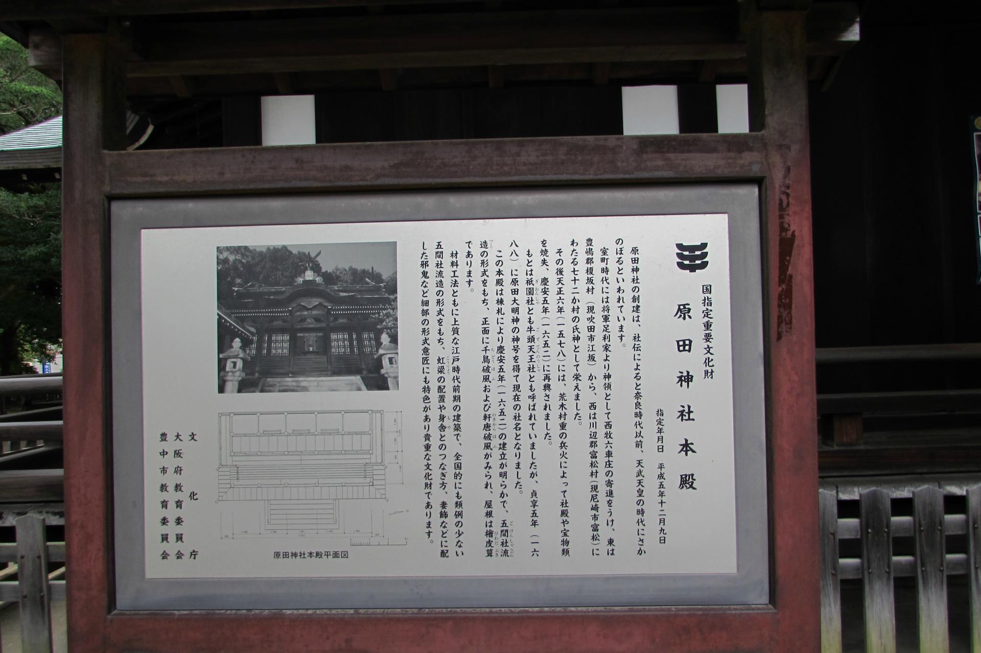 原田 神社