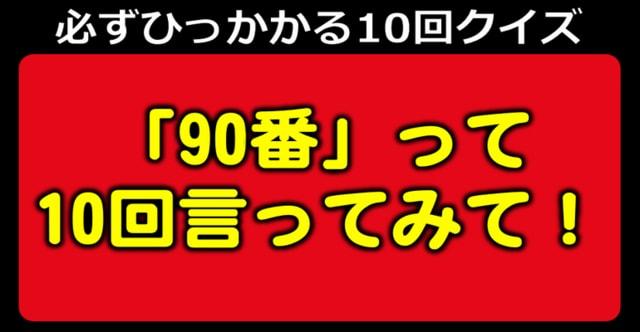 10 回 クイズ 難しい 【10回クイズ...