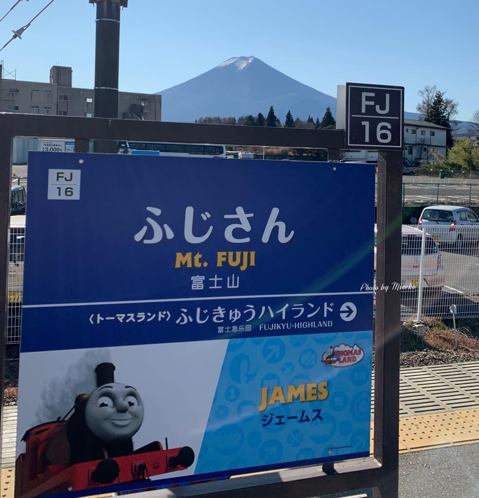 【山梨県】富士急行、トーマス列車にって富士山を眺めながらハイランドリゾートホテル&スパ - コダワリの女のひとりごと(Minettyの旅とグルメ)