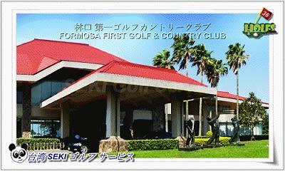 林口第一ゴルフクラブ