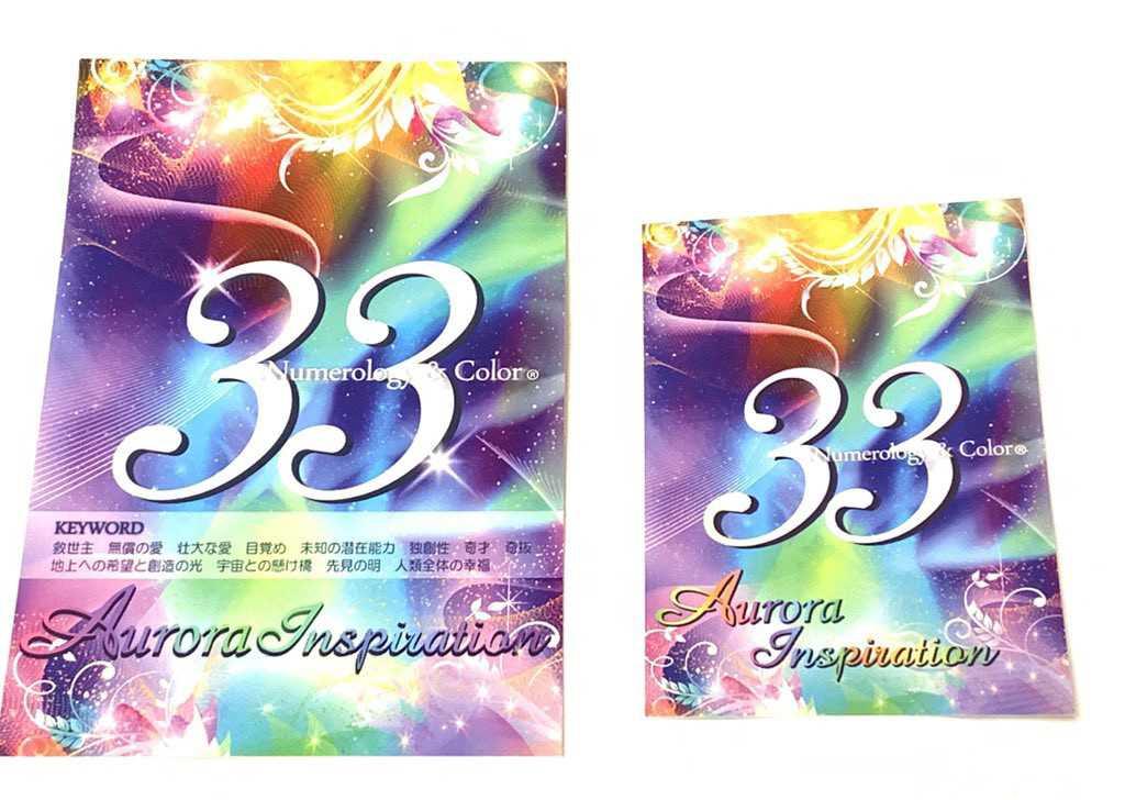 数 秘術 33 カバラ