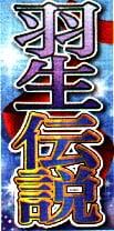 「羽生伝説」のロゴ