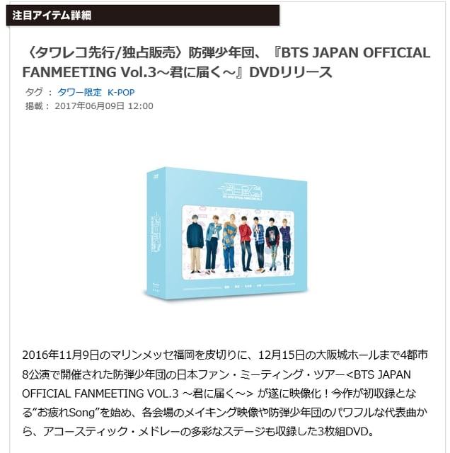 BTS 『BTS JAPAN OFFICIAL FANMEETING Vol 3~君に届く~』DVD予約始まり