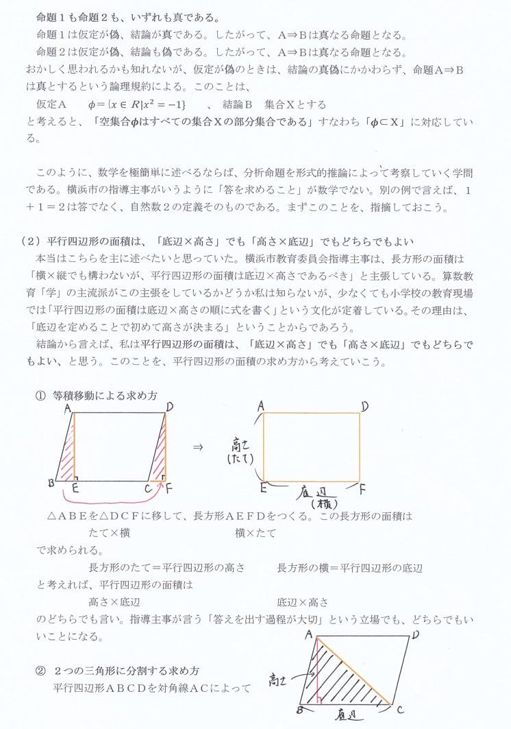 の 形 平行 定義 四辺