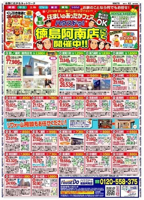 阿南市・小松島市の中古・新築住宅 賃貸の方のみ配布
