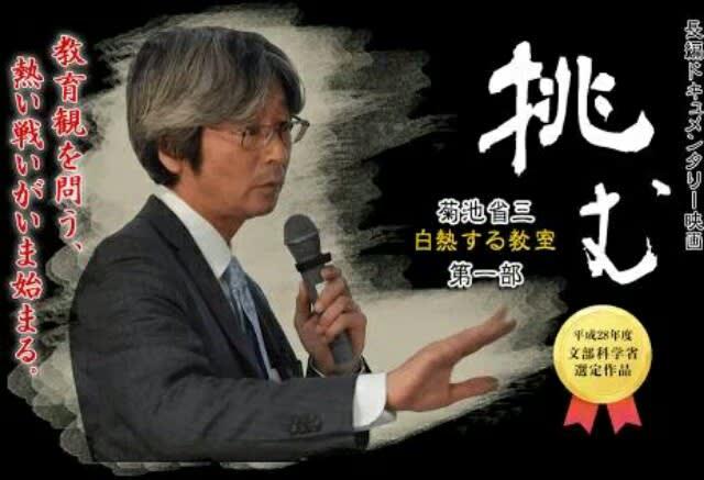 挑む」菊池省三先生のドキュメン...