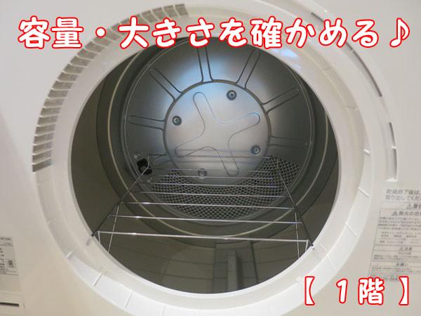 ガス衣類乾燥機の容量・大きさを確かめる。