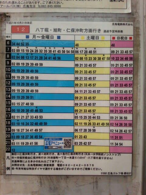 表 時刻 広島 電鉄