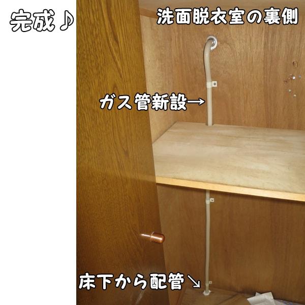 ガス衣類乾燥機用のガス配管_洗面脱衣室の裏側