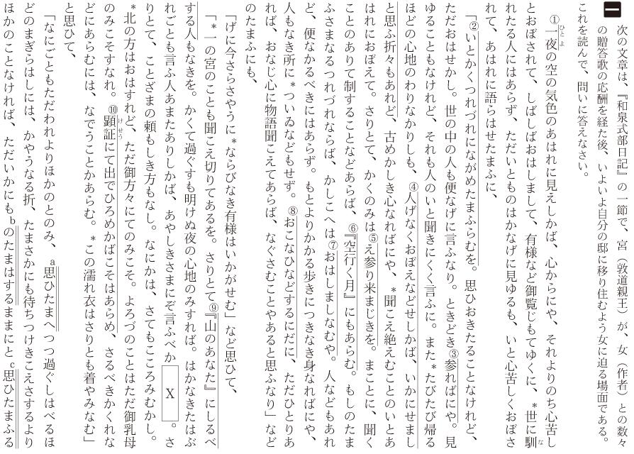 神奈川大学 過去問