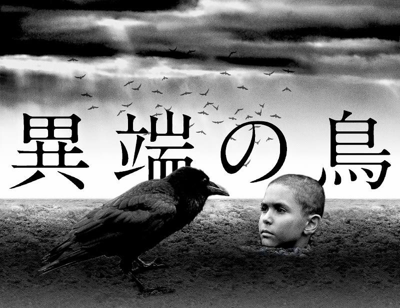 異端 の 鳥