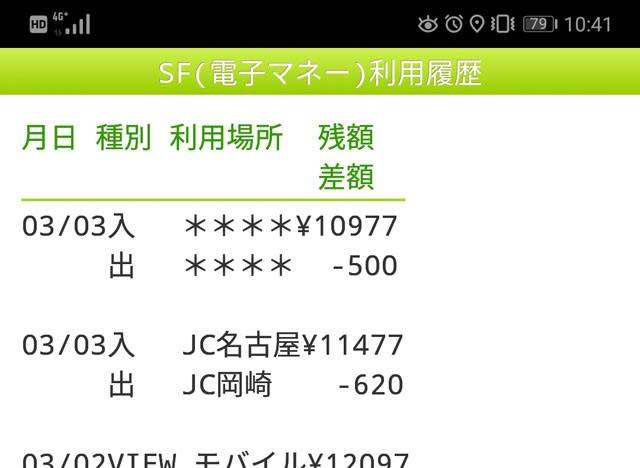 モバイルSuicaアプリのSF(電子マネー)履歴表示では駅名が「****」