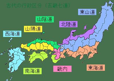 七道 畿内