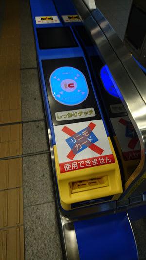 リニモのICカード対応自動改札