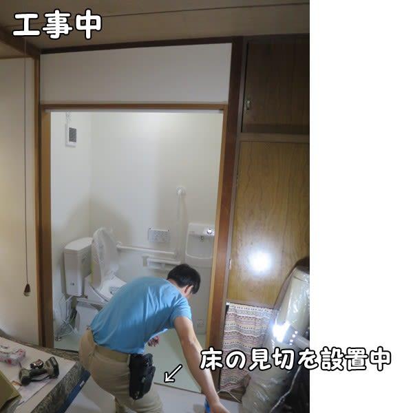 押入れのトイレ化。床見切り