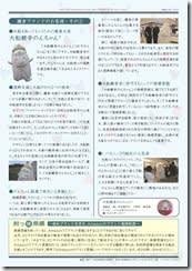 newsletter_1805_ページ_2