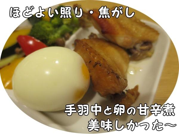 デリシアプリ_完成写真_手羽中と卵の甘辛煮