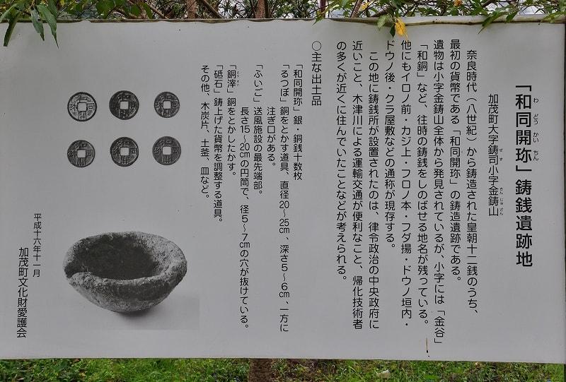 銭司遺跡説明版