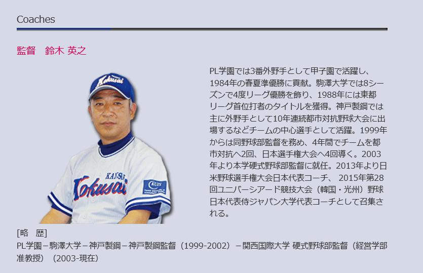 野球 雑感 - 雑感日記