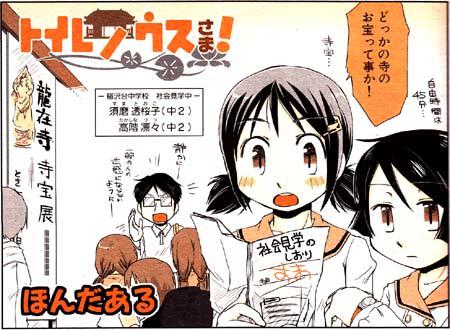 Manga_time_or_2012_05_p127