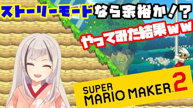モード マリオ メーカー ストーリー