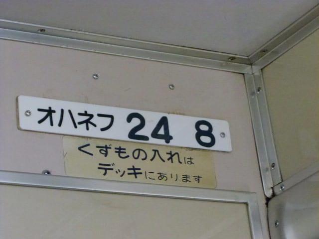 201307310012