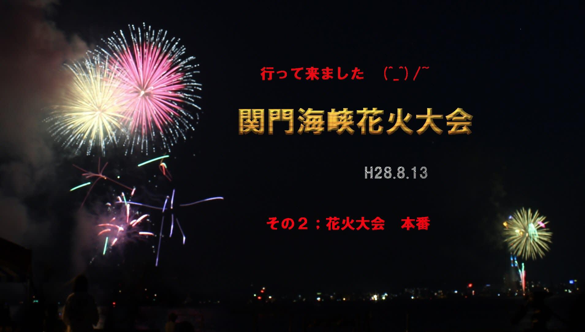 ☆関門海峡花火大会(H28.8.13 第29回)に、はじめて行ってきました ...