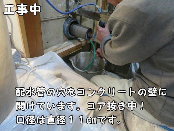 トイレ壁排水、コンクリートコア抜き
