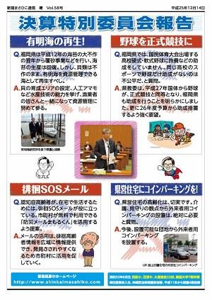 新開まさひこ通信 あけぼの・曙 Vol.58号(裏面)