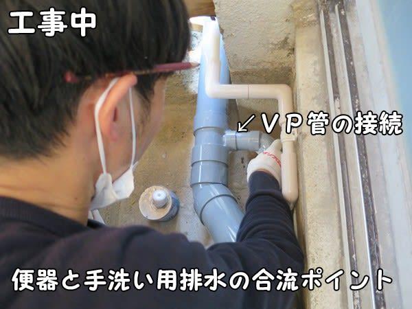 トイレの汚水管。VP管接続