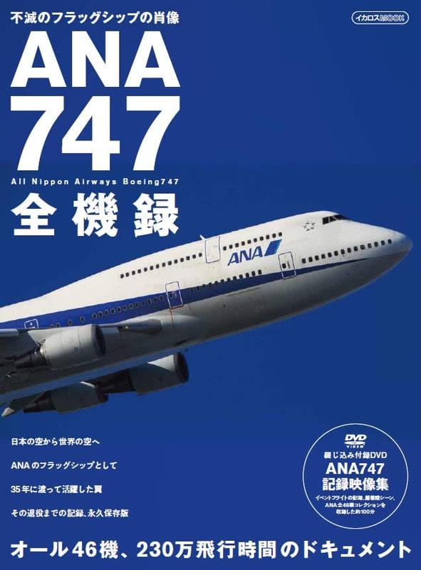 Ana747