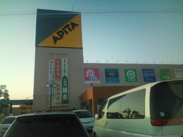 本庄 閉店 アピタ