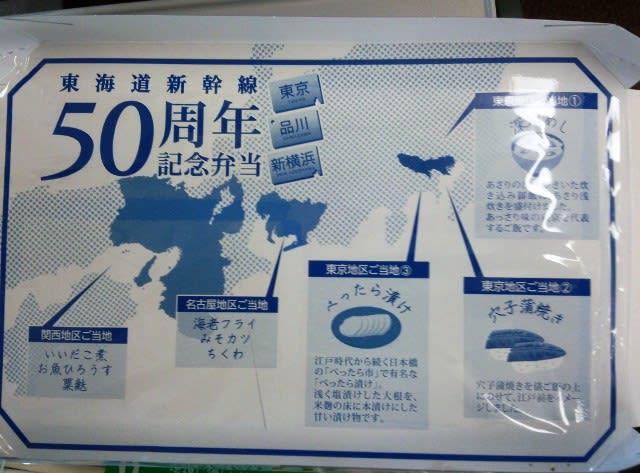 東海道新幹線50周年記念弁当-東京・品川・新横浜
