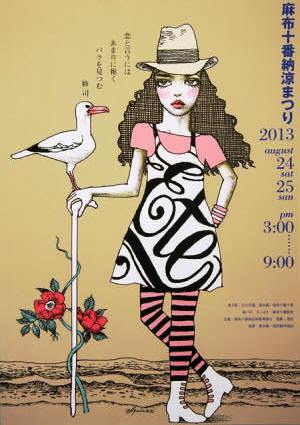 2013poster01
