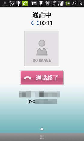 ソフトウェア更新で通話中の画面レイアウトが変更