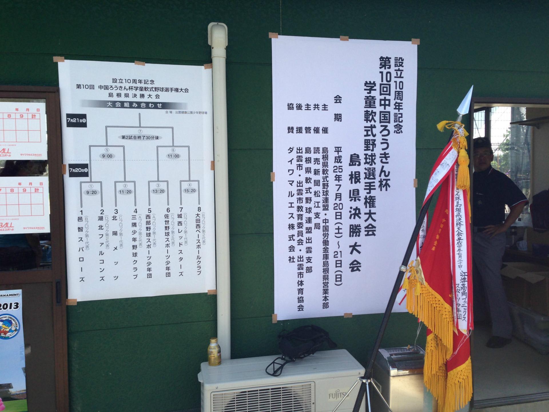 「JA共済むてきカップ学童軟式野球鳥取県大会」を開催 | JA共済 ちいきのために 47都道府県の地域貢献活動