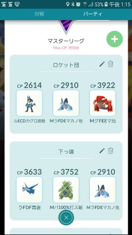 おすすめ パーティー リーグ マスター