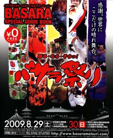 Basara09
