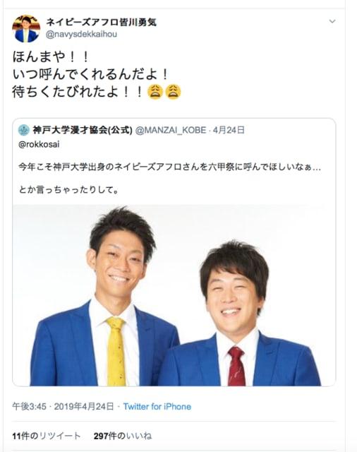 """ネイビーズアフロ、皆川さんと羽尻さん """"念願""""の六甲祭 - 神戸大学 ..."""