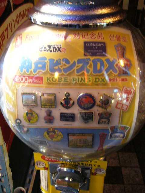 新神戸ロープウェイ」の図柄がリニューアルされた神戸ピンズDX