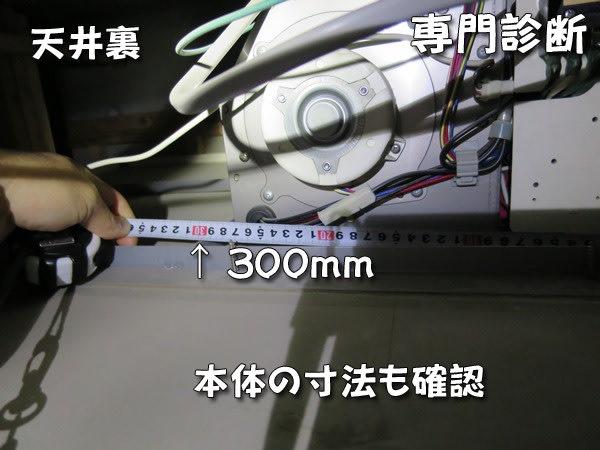 三乾王TYK200寸法