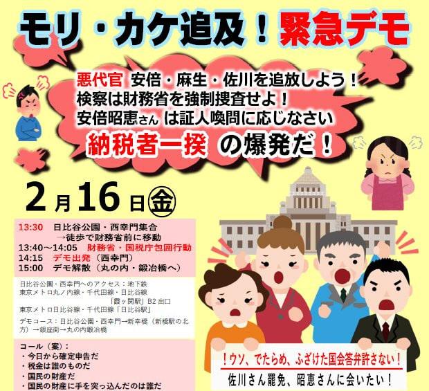 モリ・カケ追及!緊急デモ