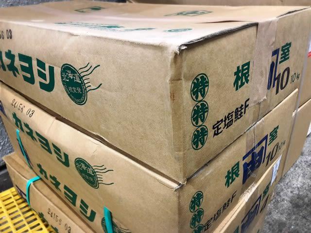 アムールサーモン10kg 9枚10枚 兼由 - 有限会社 竹中商店