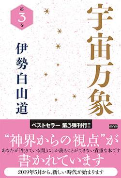 2b99739f4a6c0 (https   www.amazon.co.jp exec obidos ASIN 4864901635 isehakusandou-22)  2018年12月19日から書店で発売中です。 宜しくお願い致します。