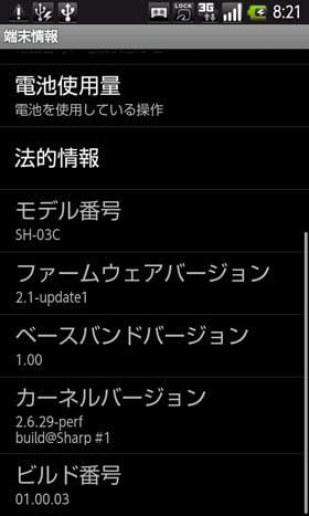 更新後のSH-03Cのビルド番号「01.00.03」