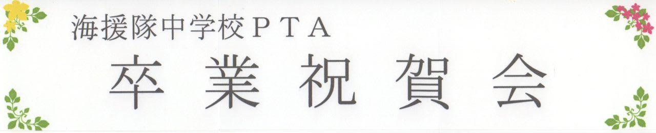 分割のポスター印刷で卒業祝賀会の横断幕 byはりの助