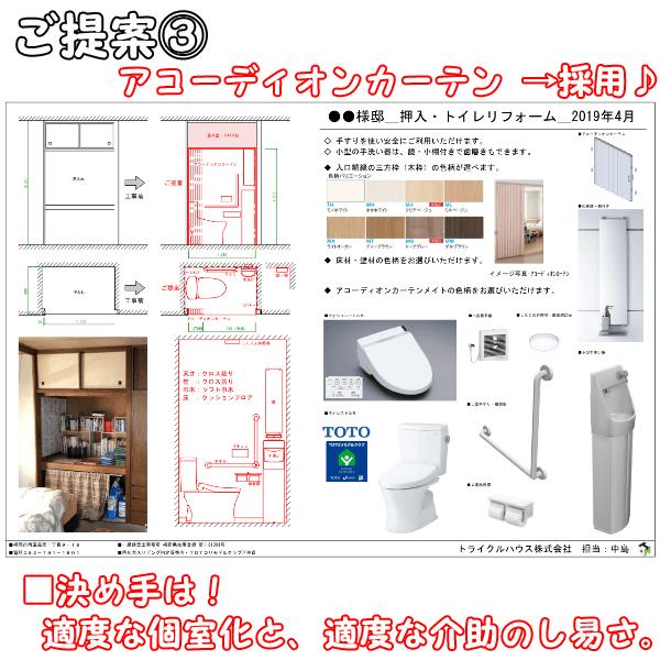 トイレ提案3、アコーディオンカーテン