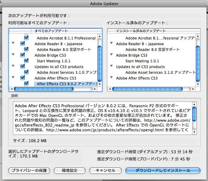 Adobe Update で引っかかったAE CS3