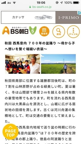 Bs 朝日 ホームページ