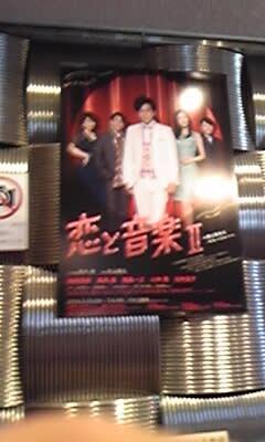 吾郎ちゃんの舞台 ミュージカル『恋と音楽2』